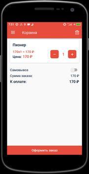 Cosmo Burger | Белгород screenshot 4