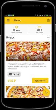 Papa Wok | Белгород screenshot 4