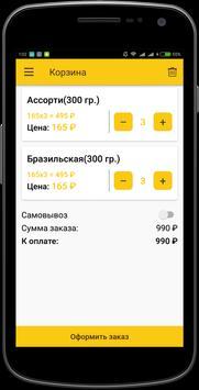 Papa Wok | Белгород screenshot 5
