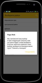 Papa Wok | Белгород screenshot 1