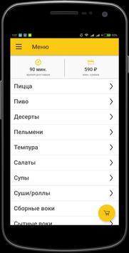 Papa Wok | Белгород screenshot 2