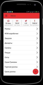 Тунуки | Бердск apk screenshot