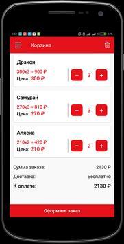 Ролл-Бокс   Дмитров apk screenshot