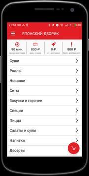 ЯПОНСКИЙ ДВОРИК | Энгельс poster