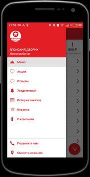 ЯПОНСКИЙ ДВОРИК | Энгельс apk screenshot