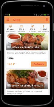 Арел   Екатеринбург apk screenshot