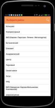 Арел   Екатеринбург poster