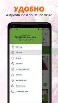 Дизайн студия флористики apk screenshot