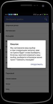 Кишлак | Екатеринбург apk screenshot