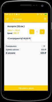 ПЕКИН | Электросталь screenshot 4