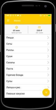 ПЕКИН | Электросталь poster