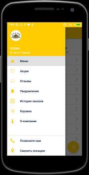 ПЕКИН | Электросталь screenshot 1