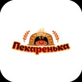 Пекаренька icon