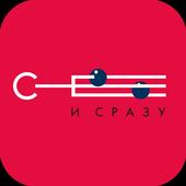 Сё и сразу | Хабаровск icon