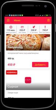 Сё и сразу | Хабаровск apk screenshot