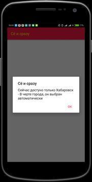 Сё и сразу | Хабаровск poster