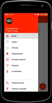 Хмель паб | Краснодар screenshot 1