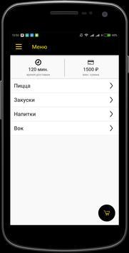 Sushi100 | Краснодар apk screenshot