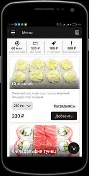 РАЙ СУШИ screenshot 3