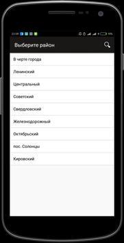 РАЙ СУШИ | Красноярск poster