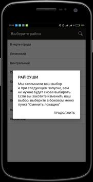 РАЙ СУШИ | Красноярск apk screenshot