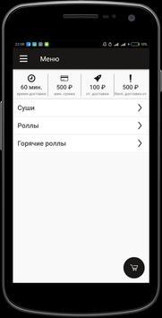 РАЙ СУШИ screenshot 2