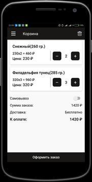 РАЙ СУШИ screenshot 4