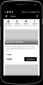 Буржуй | Кстово apk screenshot