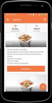 Аригато screenshot 3