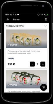 Домик Ханая   Омск screenshot 3