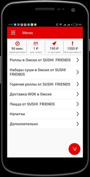 Sushi Friends | Омск apk screenshot