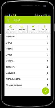 СушиGOпицца screenshot 1
