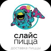 СЛАЙС пицца I Доставка Москва icon