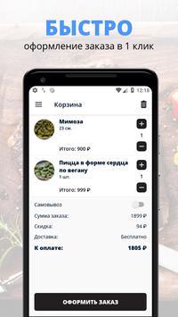 СЛАЙС пицца I Доставка Москва apk screenshot
