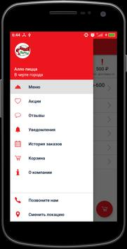 Алло пицца | Мурманск screenshot 1