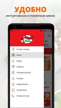 Алло пицца screenshot 1