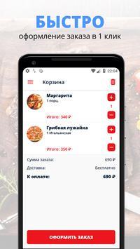 Алло пицца screenshot 2