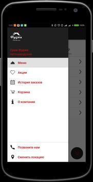 Суши Фуджи | Нижний Новгород screenshot 3