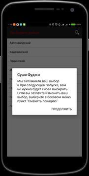 Суши Фуджи | Нижний Новгород screenshot 1