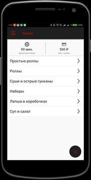 Суши Фуджи | Нижний Новгород screenshot 2