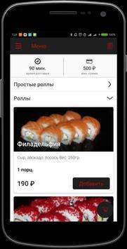 Суши Фуджи | Нижний Новгород screenshot 4