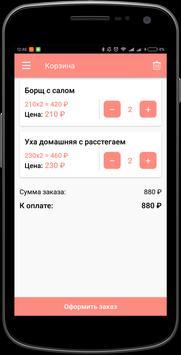 ЕКдоставка| Нижний Новгород apk screenshot
