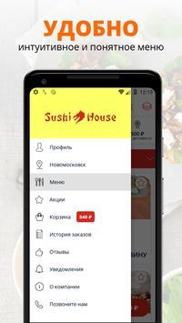 Суши Хаус screenshot 1