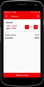 King rolls | Новороссийск screenshot 4