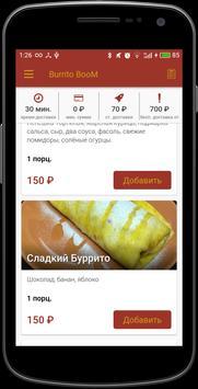 Burrito BooM | Невинномысск apk screenshot