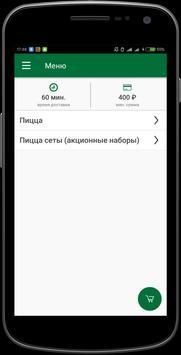 Соренто apk screenshot