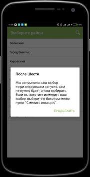 После Шести   Саратов apk screenshot