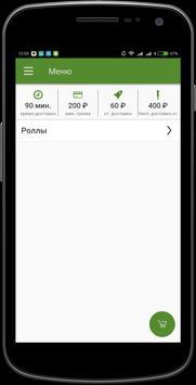 Сушик   Russia apk screenshot