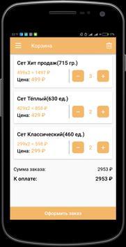 БДВ | Ставрополь apk screenshot
