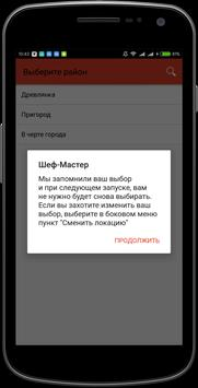 Шеф-Мастер | Петрозаводск apk screenshot